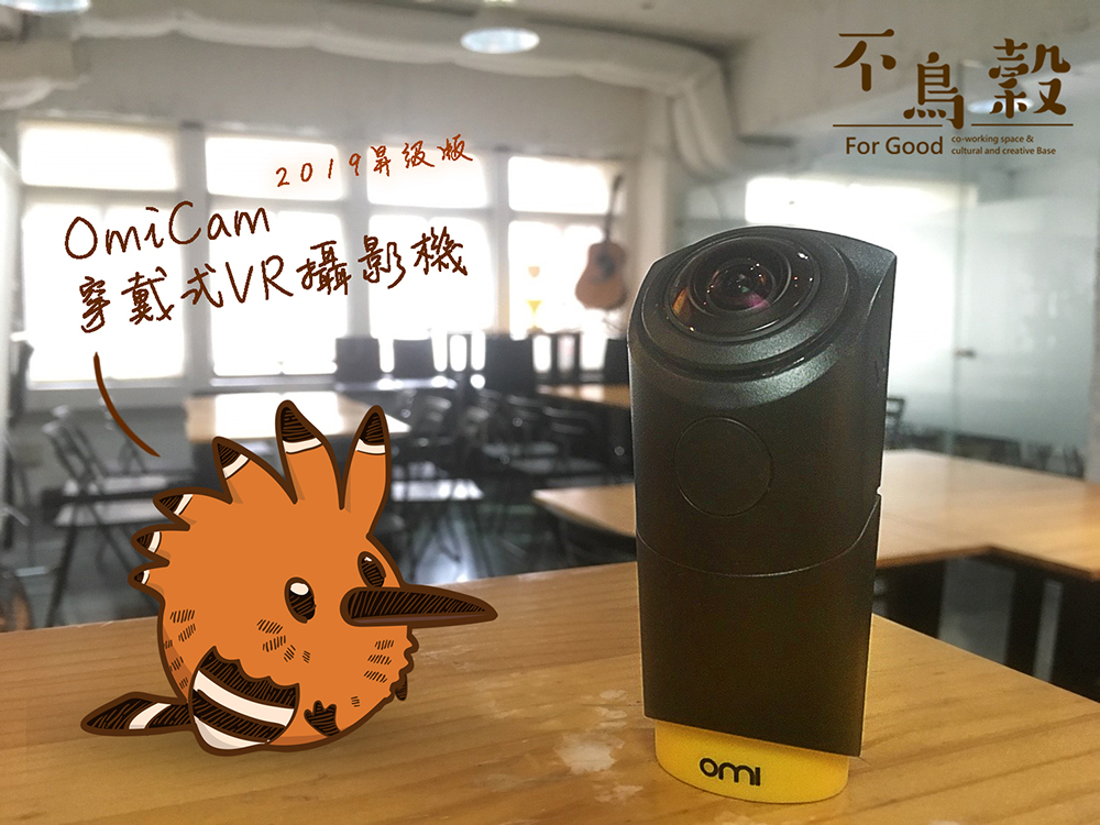 OmiCam穿戴式VR全景攝影機 2019昇級版,不鳥穀加碼優惠