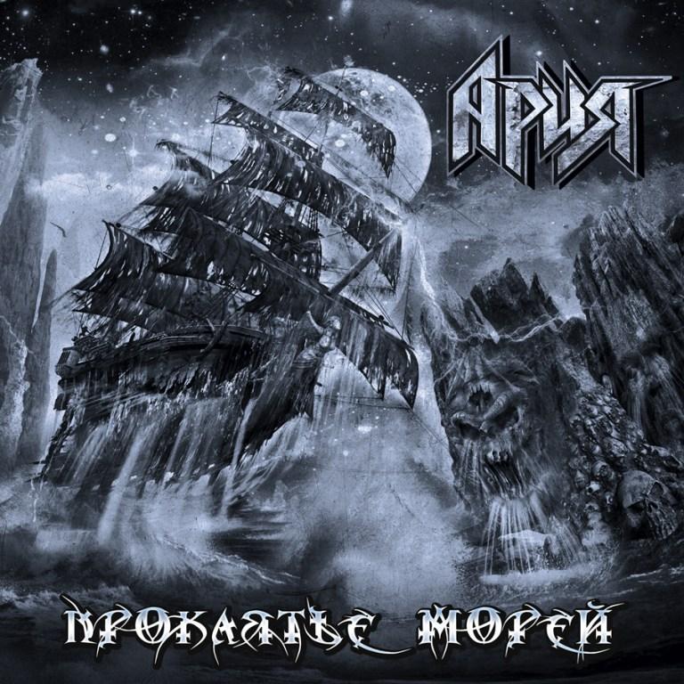 ARIA – Curse Of The Seas