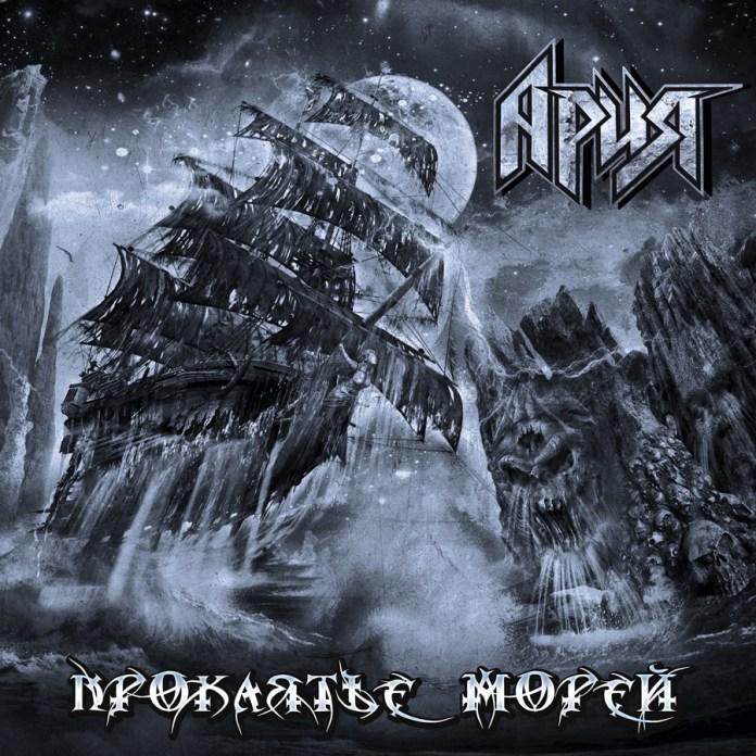 Aria - Curse of the Seas