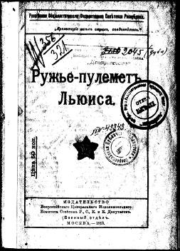 Russian Lewis gun manual, 1918