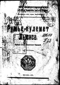 Russian Lewis gun manual, 1919