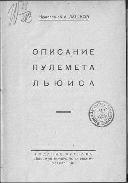 Russian Lewis gun manual, 1924