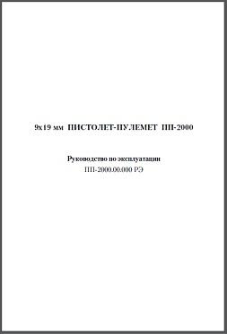 PP2000 manual