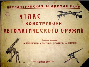 Construction of Automatic Weapons (Russia, 1933)