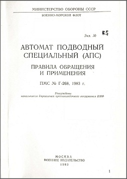 APS Underwater Rifle manual (Russian, 1983)