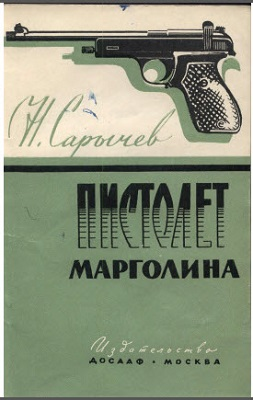 Margolin semiauto pistol technical manual (Russian, 1959)