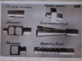 Experimental AK muzzle brakes