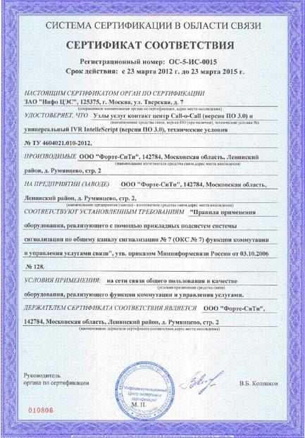Сертификация call-центра Call-o-Call® и ivr-платформы IVR IntelleScript