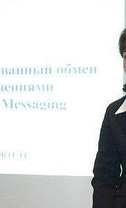 Доклад компании Forte-IT о Unified Messaging