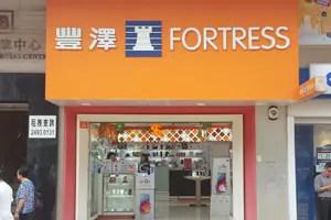 店舖位置   FORTRESS豐澤