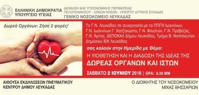 Ημερίδα του Νοσοκομείου για την Δωρεά Οργάνων