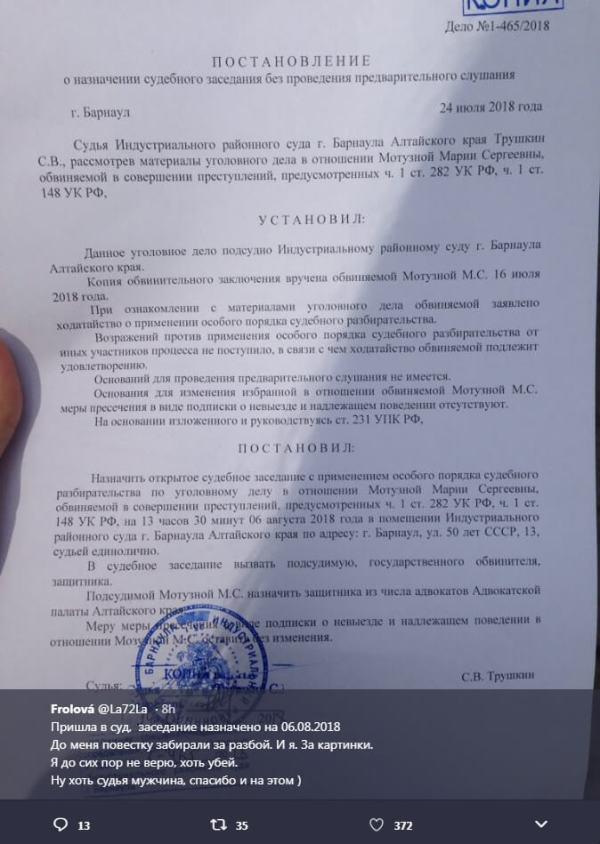 Россиянка сохранила картинки с мемами и получила две