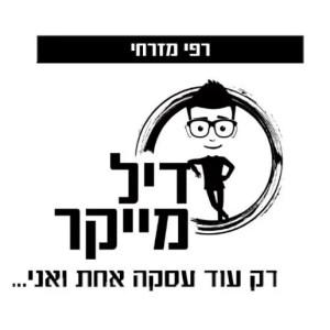 رافی میرراچی - معامله ساز