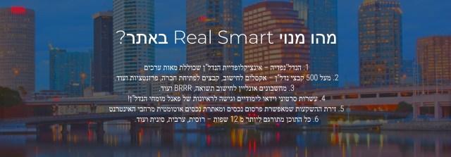 מה כולל מנוי ריל סמארט - What is the Real Smart Subscription