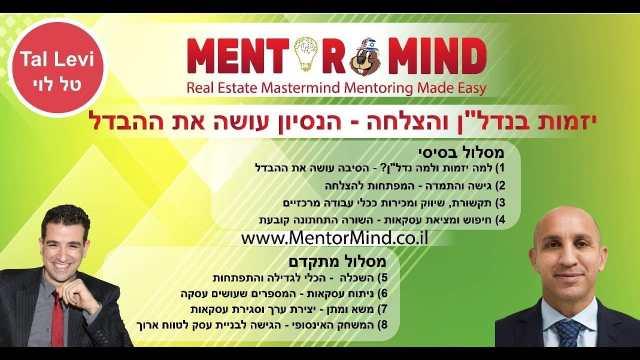 چرخه شماره 2 - Mentormind with Tal Levi - در تاریخ 4 ماه مه راه اندازی می شود!