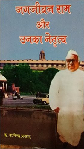 Title: Jagjivan Ram Aur Unka Netratva, Author: Rajendra Prasad, Price: Rs150, Publisher: Quality Book Publishers and Distributors, Kanpur