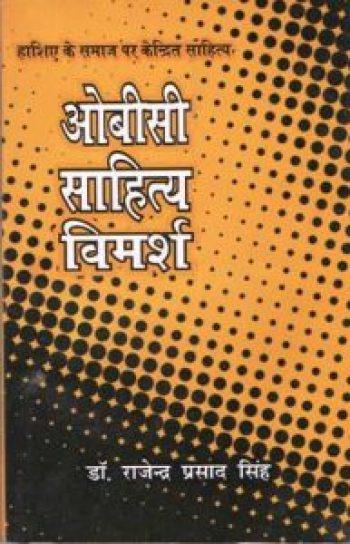Obc Sahitya Vimarsh (1)