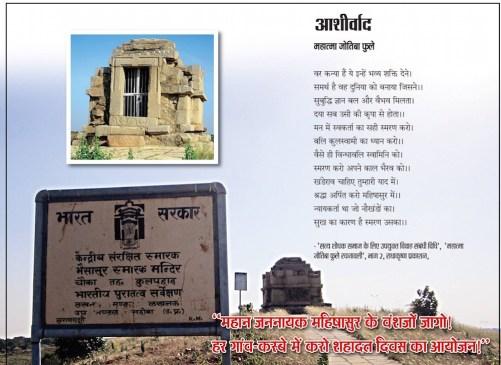 बुंदेलखंड के महोबा से 70 किमीदूर चौका-सोरा गांव स्थित भारतीय पुरात्तव विभाग द्वारा संरक्षित महिषासुर स्मारक मंदिर व जोतिबा फुले द्वारा लिखित विवाह गीत का सोशल मीडिया पर मौजूद पोस्टर। पुरात्तव विभाग ने महिषासुर स्मारक मंदिर का निर्माण काल निर्धारित नहीं किया है। लेकिन इसकी प्राचीनता का अनुमान इससे लगाया जा सकता है कि पुरातत्व विभाग द्वारा लगाये गये साइनबोर्ड के अनुसार इसी क्षेत्र में स्थित खजुराहो के मंदिर को क्षति पहुंचाने पर जुर्माना है – 5 हजार रूपये अथवा तीन माह का कारावास (अथवा दोनों), जबकि महिषासुर स्मारक मंदिर को क्षति पहुंचाने पर जुर्माना है – 1 लाख रूपये अथवा दो वर्ष की जेल (अथवा दोनों)। ध्यातव्य है कि खजुराहो के मंदिर लगभग 1000 वर्ष पुराने हैं।
