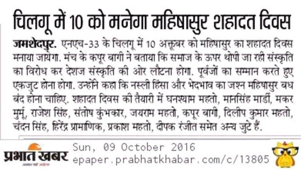 प्रभात खबर, जमशेदपुर, झारखण्ड, 9 अक्टूबर 2016