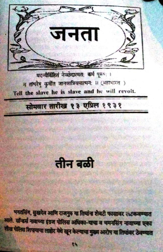 The first page of the editorial in the 'Janata' newspaper
