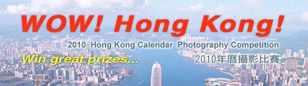 WOW! HONG KONG 2010