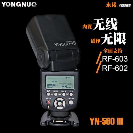 yongnuo_yn560_iii-3