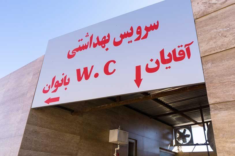 wc-iran