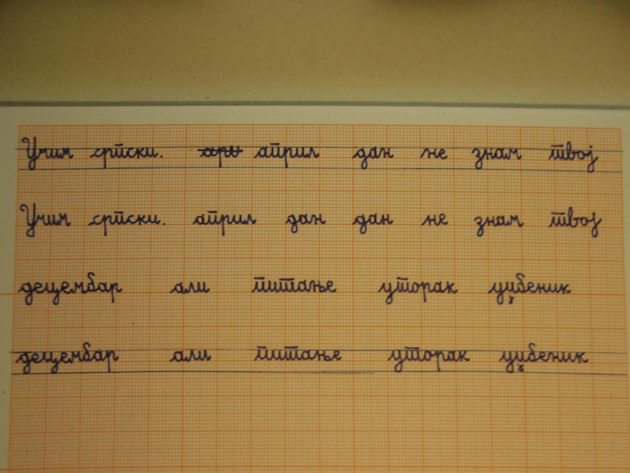 Newbie Interested In Cyrillic Cursive