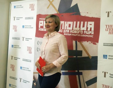 Revolution Moscow Premiere at Tretyakov 15
