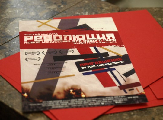 Revolution Moscow Premiere at Tretyakov 24