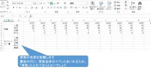 lifeplan-step2-2