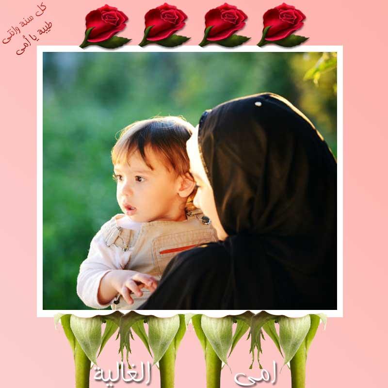 ضع صورتك فى اطار عيد الام فريم لعيد الام فريمات واطارات للصور