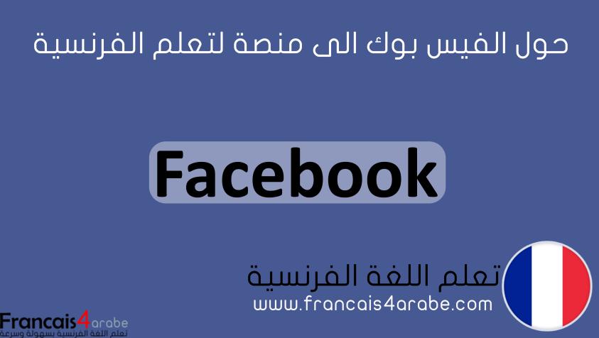 تعلم اللغة الفرنسية مبسهولة وسرعة فيس بوك