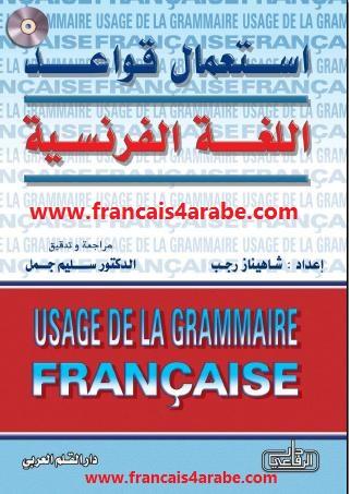 كتاب تعلم استعمال قواعد اللغة الفرنسية