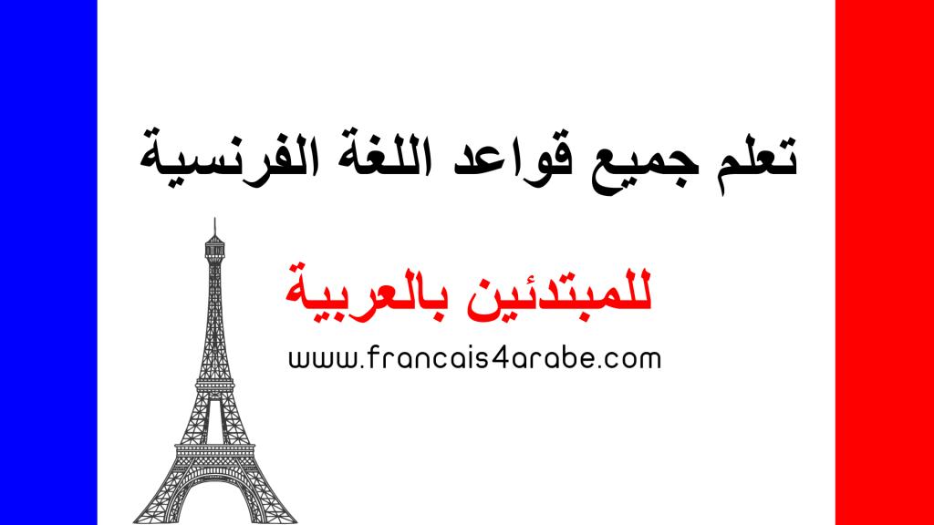 شرح جميع قواعد اللغة الفرنسية للمبتدئين بالعربية