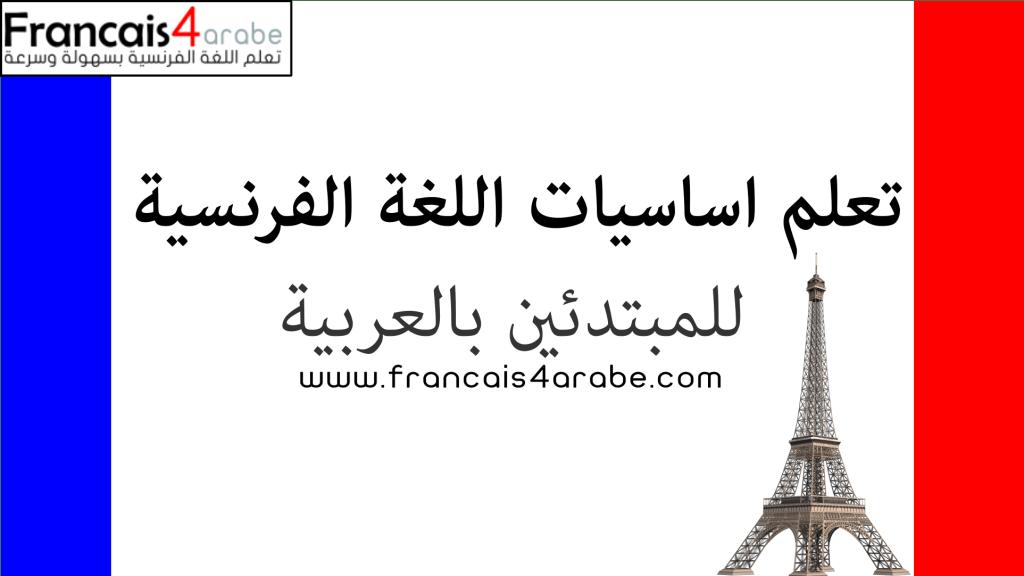 تعلم اساسيات اللغة الفرنسية للمبتدئين بالعربية