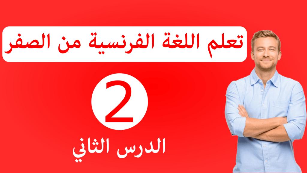 تعلم اللغة الفرنسية للمبتدئين بالعربية الدرس الثاني