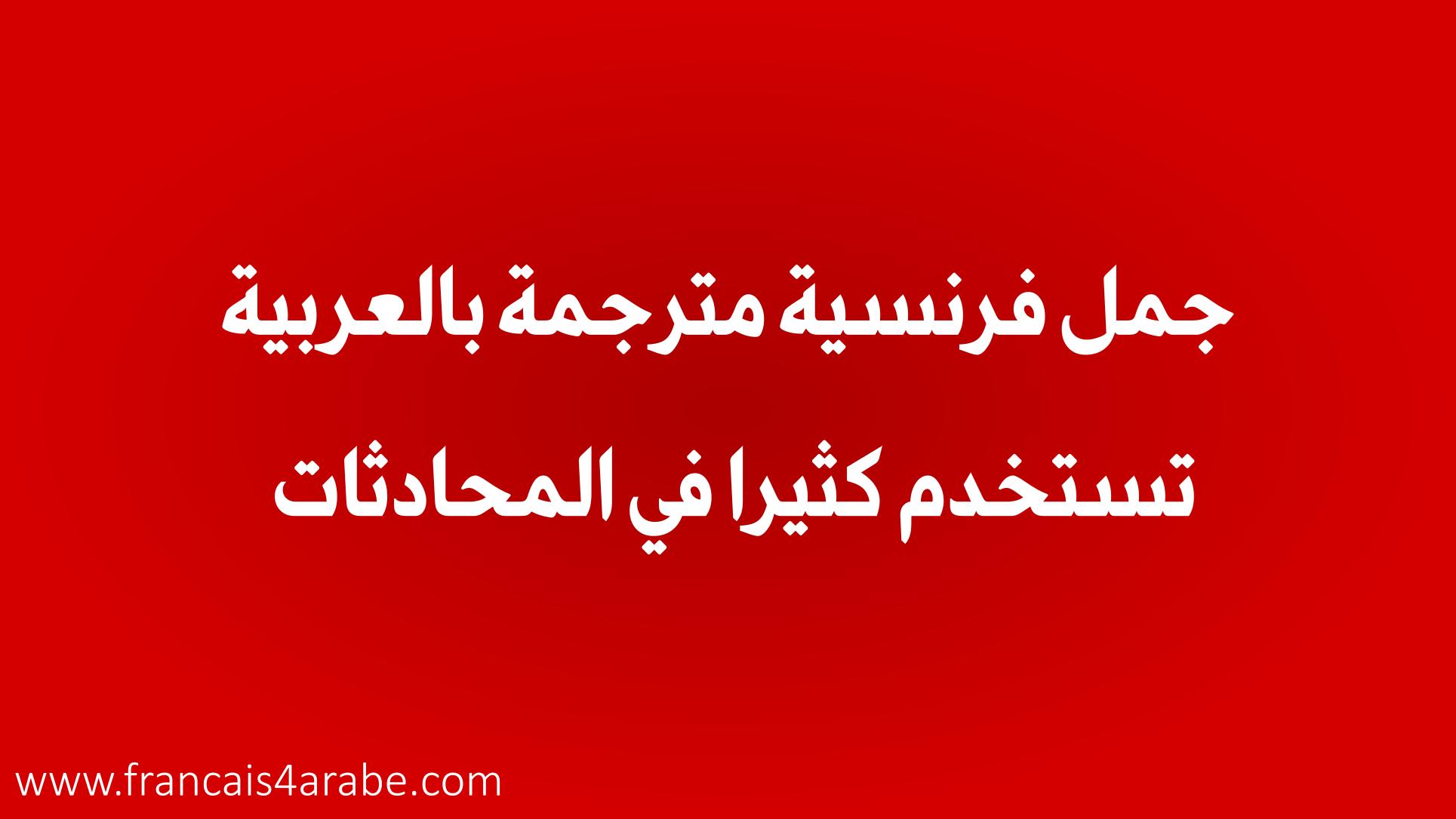 100 جملة بالفرنسية مترجمة باللغة العربية – جمل شائعة ومفيدة جدا