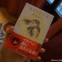 バルデモーサ植物散策と『うつくしい人』by西加奈子