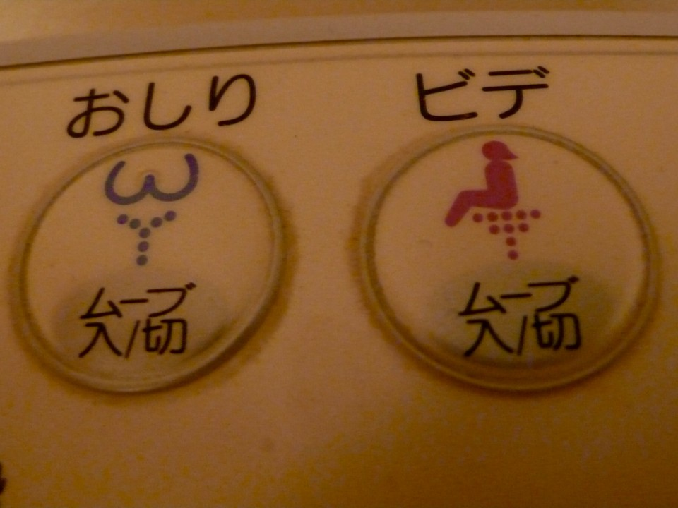 """And sorry if this seems strange to include, but seriously, this is even funnier in the early morning.  Remember, you read from right to left in Japan...(""""bottom"""" washer and """"bottom"""" dryer!)  Sophisticated toilet!"""