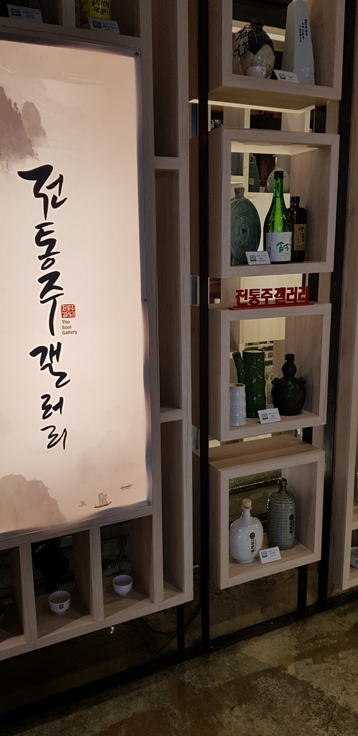 Korean traditional liquor on display at The Sool Gallery