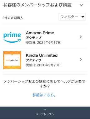 kindle_unlimitedの解約方法