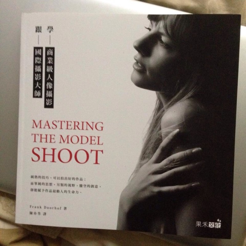Mastering the modelshoot in Chinees 3 - February 27 2015