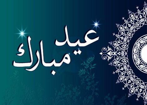 Popular Meaningful Eid Al-Fitr Greeting - Screenshot_4-10  Best Photo Reference_861486 .jpg
