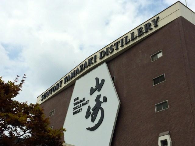 Suntory Yamazaki Whisky Distillery in Japan