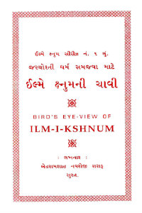 A Bird's Eye View of Ilme Khshnoom
