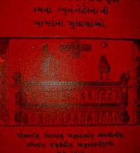 Remembering Dr. Framroze S. Chiniwalla – part 3