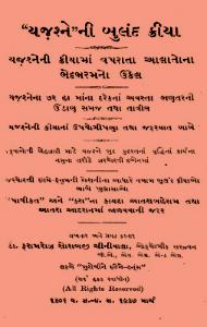Yazashne ne Buland Kriya
