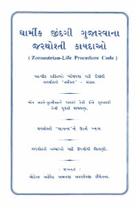 Zoroastrian Life Procedure Code