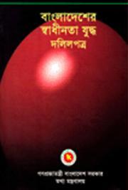 Bangladesh Liberation war Documents - Part-1